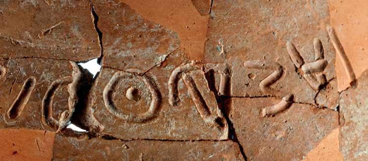 Rey David ¿Quién era el misterioso Eshba'al Ben Beda?