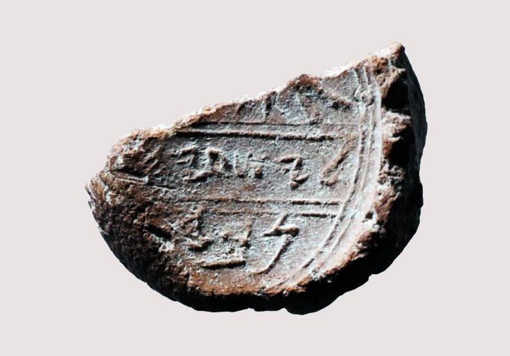 Descubrimiento arqueológico reciente muestra evidencia de la existencia del profeta Isaías